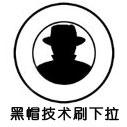 黑帽seo技术刷百度下拉与相关搜索个人实践法