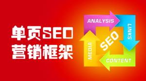 眉山seo网站推广公司