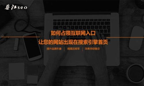 seo网站排名百度首页