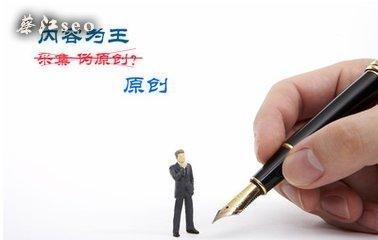 """2018年网站内容原创度凸显SEO""""公平化"""""""