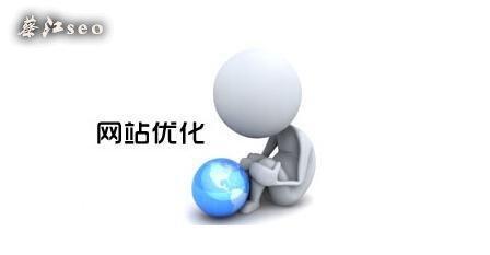 江西网站SEO之面包屑导航的优化分析