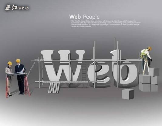 网站链接建设