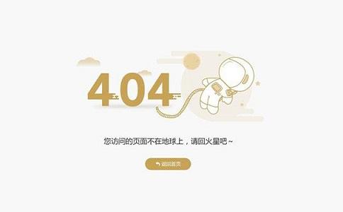 什么原因会导致404页面的出现