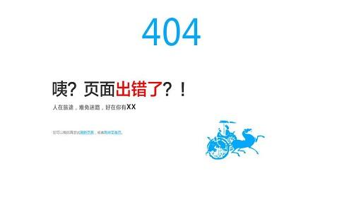 设置404页面的注意事项