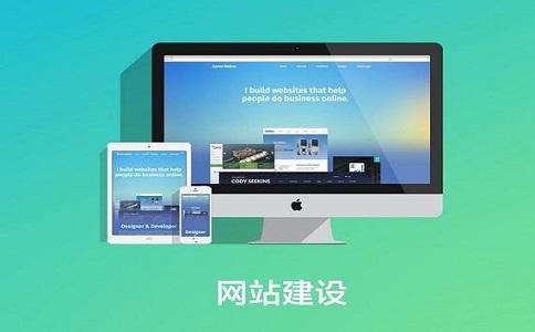 成都网站建设是选择模板建站还是定制网站