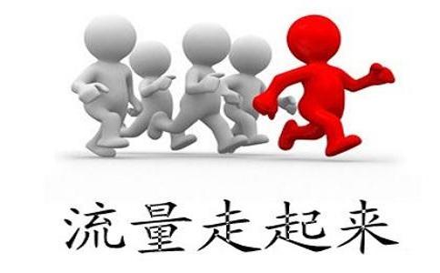seo企业获取的途径之一