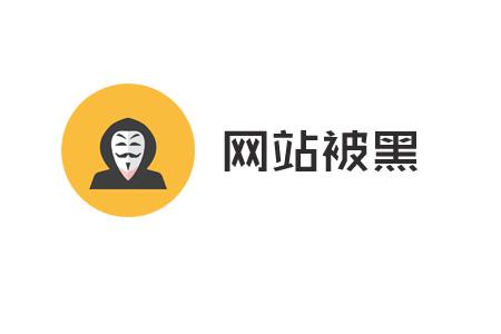 内蒙古网络推广-网站被黑:如何处理被黑网站!_蔡江seo